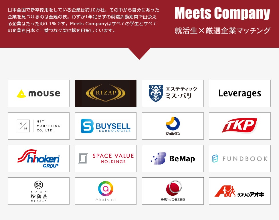MeetsCompany就職エージェント 企業例